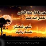 Amalan Nishfu Sya'ban