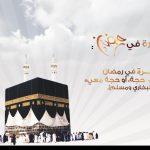 (14) Anjuran Nabi ﷺ Untuk 'Umrah Di Bulan Ramadhan