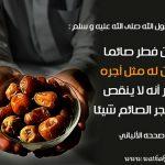 04. Berbuka Nabi ﷺ Di Dalam Ramadhan