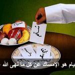 (6) Arahan Beliau ﷺ Untuk Menjaga Puasa