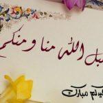 (29) Sebagian Amal-Amal Beliau ﷺ Pada Hari Raya