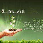Tiga Perkara Yang Disumpahi Nabi shallallaahu 'alaihi wasallam (1)
