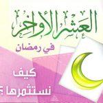 (23) Nabi ﷺ Menghidupkan Sepuluh Malam Yang Akhir