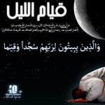 03. Qiyamullail Nabi ﷺ di dalam Ramadhan