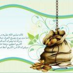 (13) Kedermawanan Nabi ﷺ di dalam Ramadhan