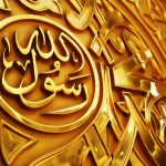 Tiga Wasiat Nabawiyah Bagi Abu Dzar Radhiyallaahu 'Anhu