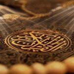 Al-Qur'an Cukup Sebagai Hidayah