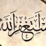 Penghapus-Penghapus Dosa Dari al-Qur`an al-Kariim (8) Istighfar